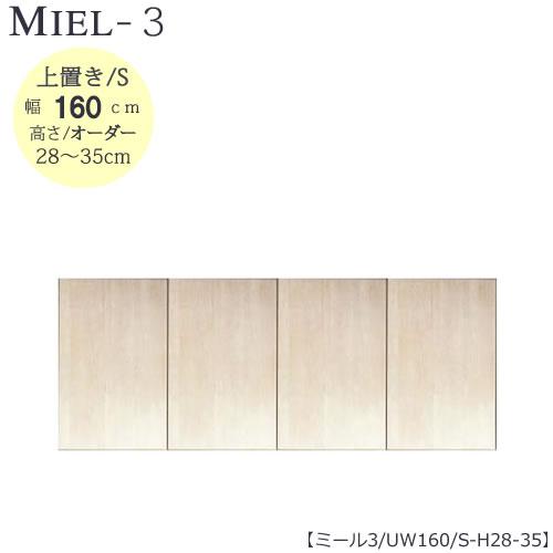 壁面収納 MIEL-3/ミール 上置き UW160 S H28-35【国産】【ユニット】【すえ木工】