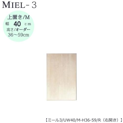 壁面収納 MIEL-3/ミール 上置き UW40 M H36-59/R 右開き【国産】【ユニット】【すえ木工】