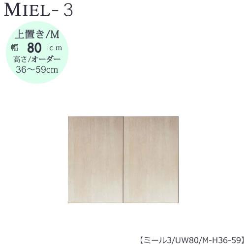 壁面収納 MIEL-3/ミール 上置き UW80 M H36-59【国産】【ユニット】【すえ木工】