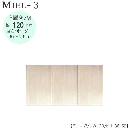 【ポイント10倍 ~8/9 1:59まで】壁面収納 MIEL-3/ミール 上置き UW120 M H36-59【国産】【ユニット】【すえ木工】