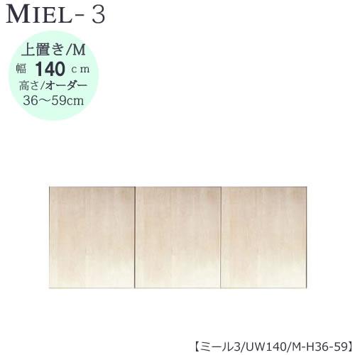 壁面収納 MIEL-3/ミール 上置き UW140 M H36-59【国産】【ユニット】【すえ木工】