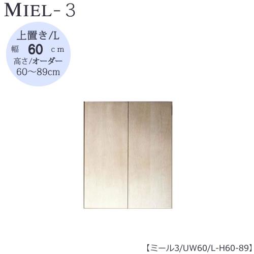壁面収納 MIEL-3/ミール 上置き UW60 L H60-89【国産】【ユニット】【すえ木工】