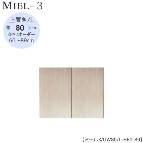 壁面収納 MIEL-3/ミール 上置き UW80 L H60-89【国産】【ユニット】【すえ木工】