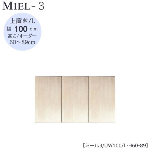 壁面収納 MIEL-3/ミール 上置き UW100 L H60-89【国産】【ユニット】【すえ木工】