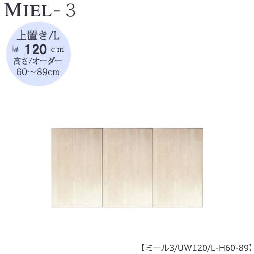 壁面収納 MIEL-3/ミール 上置き UW120 L H60-89【国産】【ユニット】【すえ木工】