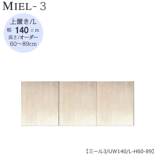 壁面収納 MIEL-3/ミール 上置き UW140 L H60-89【国産】【ユニット】【すえ木工】