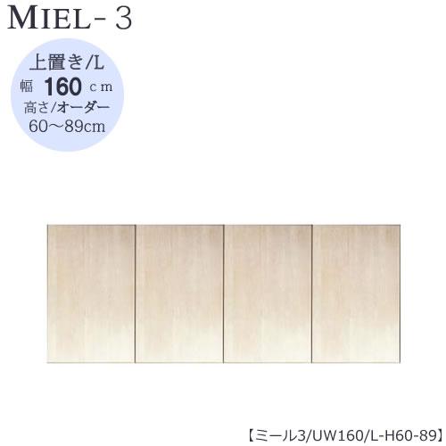 壁面収納 MIEL-3/ミール 上置き UW160 L H60-89【国産】【ユニット】【すえ木工】