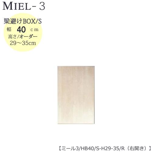 壁面収納 MIEL-3/ミール 梁避けBOX HB40 S H29-35/R 右開き【国産】【ユニット】【すえ木工】