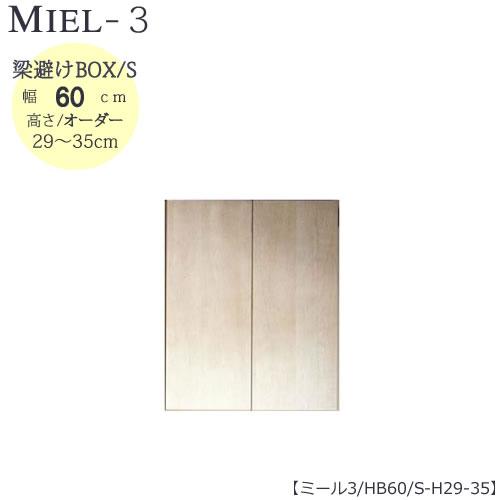壁面収納 MIEL-3/ミール 梁避けBOX HB60 S H29-35【国産】【ユニット】【すえ木工】