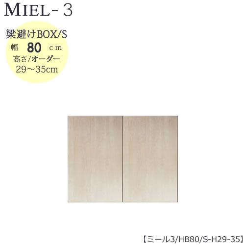 壁面収納 MIEL-3/ミール 梁避けBOX HB80 S H29-35【国産】【ユニット】【すえ木工】