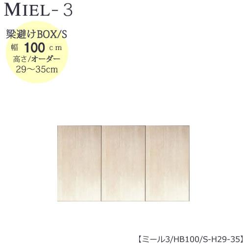壁面収納 MIEL-3/ミール 梁避けBOX HB100 S H29-35【国産】【ユニット】【すえ木工】