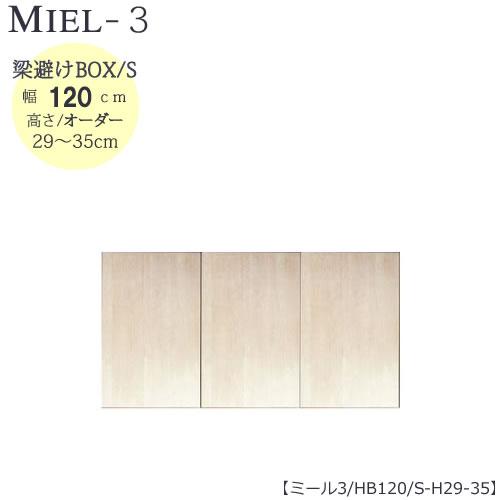 壁面収納 MIEL-3/ミール 梁避けBOX HB120 S H29-35【国産】【ユニット】【すえ木工】