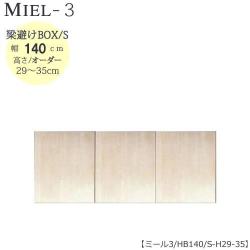 壁面収納 MIEL-3/ミール 梁避けBOX HB140 S H29-35【国産】【ユニット】【すえ木工】