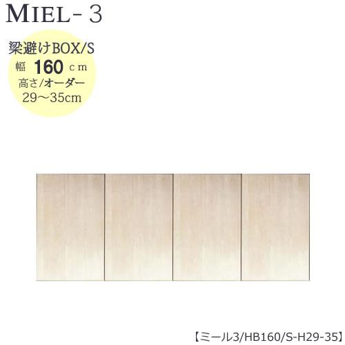 壁面収納 MIEL-3/ミール 梁避けBOX HB160 S H29-35【国産】【ユニット】【すえ木工】