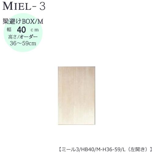壁面収納 MIEL-3/ミール 梁避けBOX HB40 M H36-59/L 左開き【国産】【ユニット】【すえ木工】