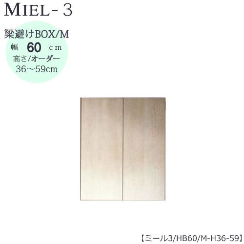 壁面収納 MIEL-3/ミール 梁避けBOX HB60 M H36-59【国産】【ユニット】【すえ木工】