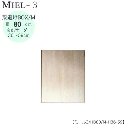 壁面収納 MIEL-3/ミール 梁避けBOX HB80 M H36-59【国産】【ユニット】【すえ木工】