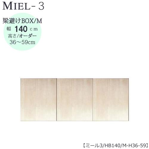 壁面収納 MIEL-3/ミール 梁避けBOX HB140 M H36-59【国産】【ユニット】【すえ木工】