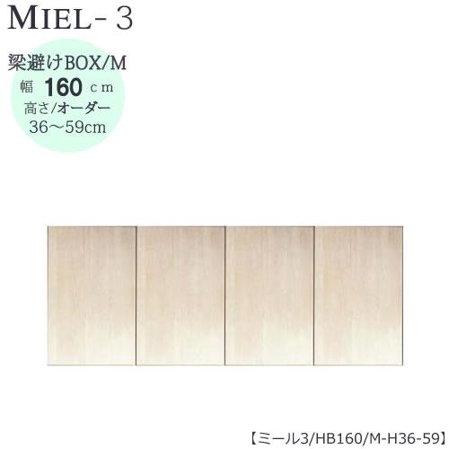 壁面収納 MIEL-3/ミール 梁避けBOX HB160 M H36-59【国産】【ユニット】【すえ木工】