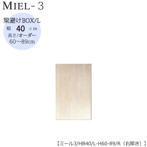 壁面収納 MIEL-3/ミール 梁避けBOX HB40 L H60-89/R 右開き【国産】【ユニット】【すえ木工】