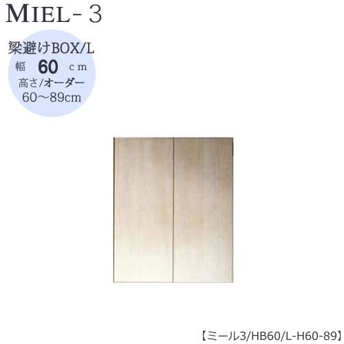壁面収納 MIEL-3/ミール 梁避けBOX HB60 L H60-89【国産】【ユニット】【すえ木工】