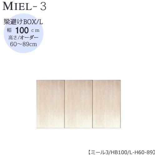 壁面収納 MIEL-3/ミール 梁避けBOX HB100 L H60-89【国産】【ユニット】【すえ木工】