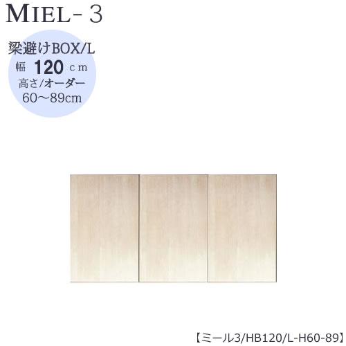 壁面収納 MIEL-3/ミール 梁避けBOX HB120 L H60-89【国産】【ユニット】【すえ木工】