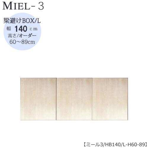 壁面収納 MIEL-3/ミール 梁避けBOX HB140 L H60-89【国産】【ユニット】【すえ木工】