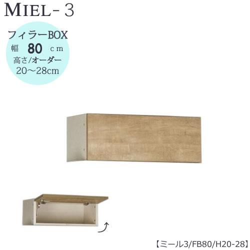 壁面収納 MIEL-3/ミール フィラーBOX FB80 【国産】【ユニット】【すえ木工】