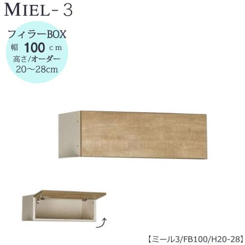 壁面収納 MIEL-3/ミール フィラーBOX FB100 【国産】【ユニット】【すえ木工】