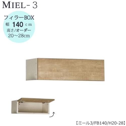 【ポイント10倍 ~8/9 1:59まで】壁面収納 MIEL-3/ミール フィラーBOX FB140 【国産】【ユニット】【すえ木工】