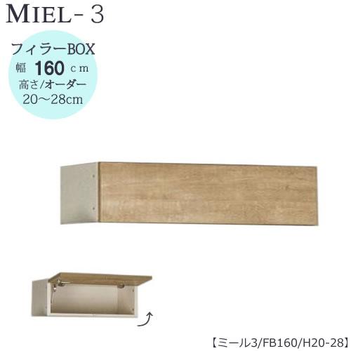 壁面収納 MIEL-3/ミール フィラーBOX FB160 【国産】【ユニット】【すえ木工】