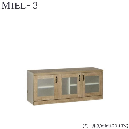 壁面収納 MIEL-3/ミール TVボード mini 120-LTV【国産】【ユニット】【すえ木工】