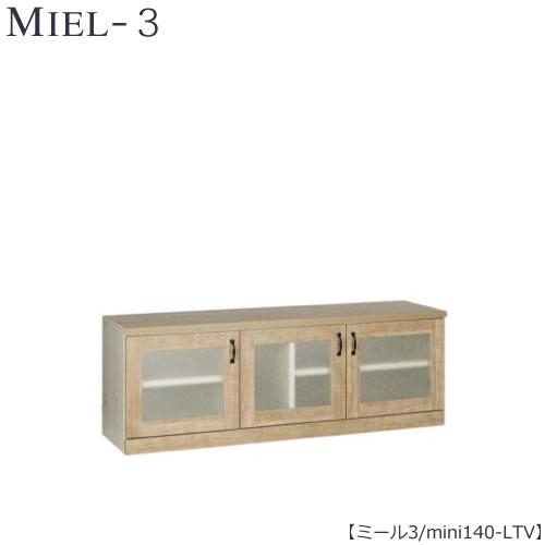 壁面収納 MIEL-3/ミール TVボード mini 140-LTV【国産】【ユニット】【すえ木工】