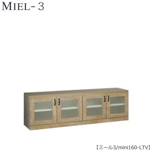 壁面収納 MIEL-3/ミール TVボード mini 160-LTV【国産】【ユニット】【すえ木工】