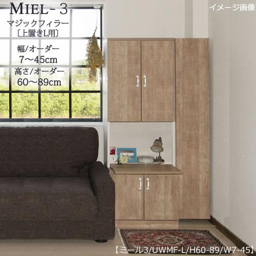 壁面収納 MIEL-3/ミール 上置き用マジックフィラー UWMF-L H600~890mm 【国産】【ユニット】【すえ木工】