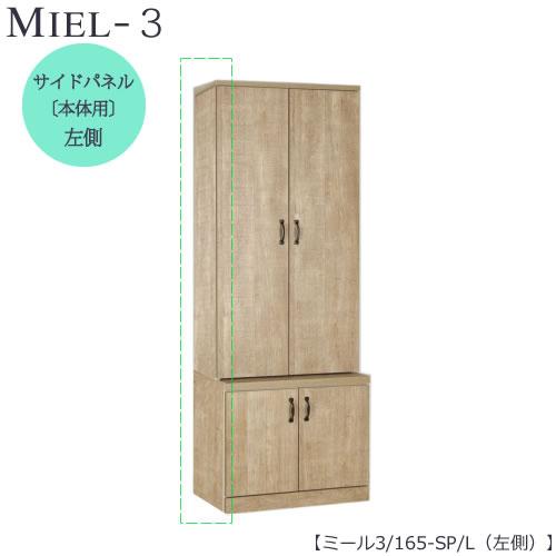 壁面収納 MIEL-3/ミール サイドパネル 165SP/L 左側【国産】【ユニット】【すえ木工】