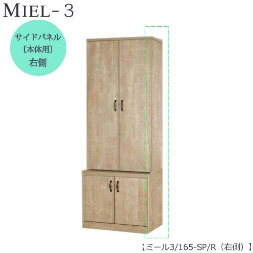 壁面収納 MIEL-3/ミール サイドパネル 165SP/R 右側【国産】【ユニット】【すえ木工】