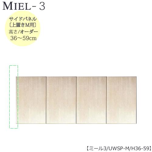 壁面収納 MIEL-3/ミール 上置き用サイドパネル UWSP-S H36-59【国産】【ユニット】【すえ木工】