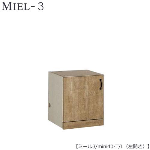壁面収納 MIEL-3/ミール ミニタイプキャビネット mini 40-T 左開き【国産】【ユニット】【すえ木工】