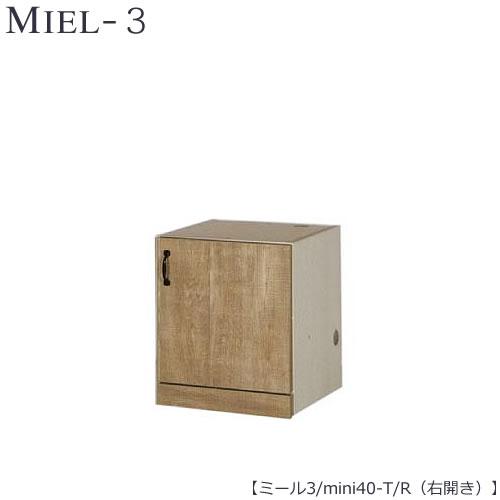 壁面収納 MIEL-3/ミール ミニタイプキャビネット mini 40-T 右開き【国産】【ユニット】【すえ木工】