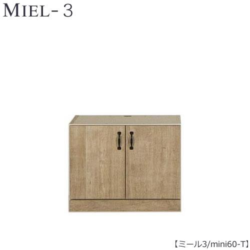 壁面収納 MIEL-3/ミール ミニタイプキャビネット mini 60-T 【国産】【ユニット】【すえ木工】