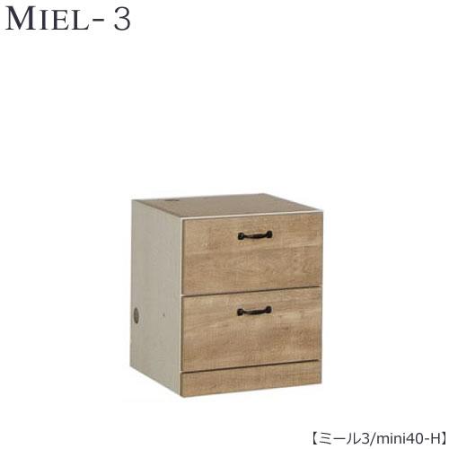 壁面収納 MIEL-3/ミール ミニタイプキャビネット mini 40-H 【国産】【ユニット】【すえ木工】
