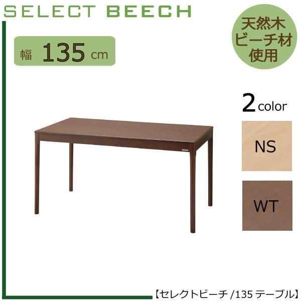 セレクトビーチ 135テーブル【ダイニングテーブル】【シンプル】