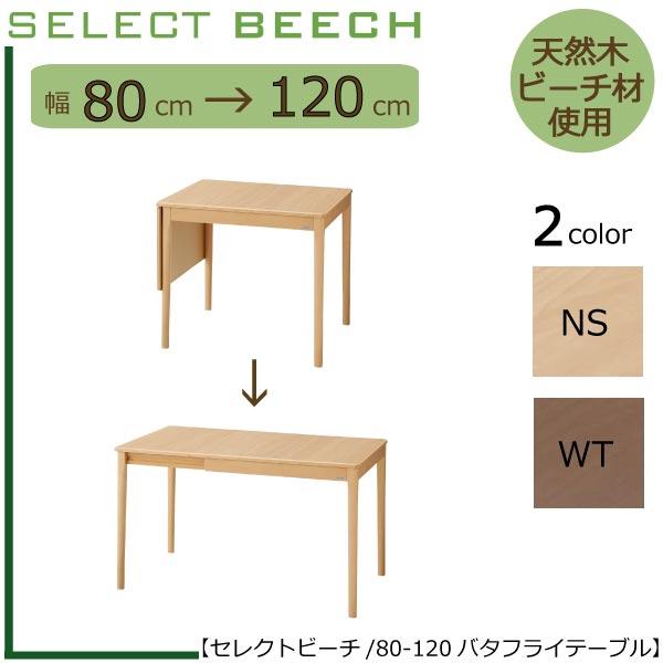 セレクトビーチ 80-120バタフライテーブル【ダイニングテーブル】【シンプル】【伸長式】