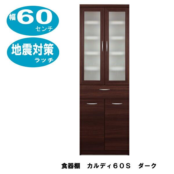 食器棚 カルディ60S 幅60センチ/ダーク/耐震ラッチ付