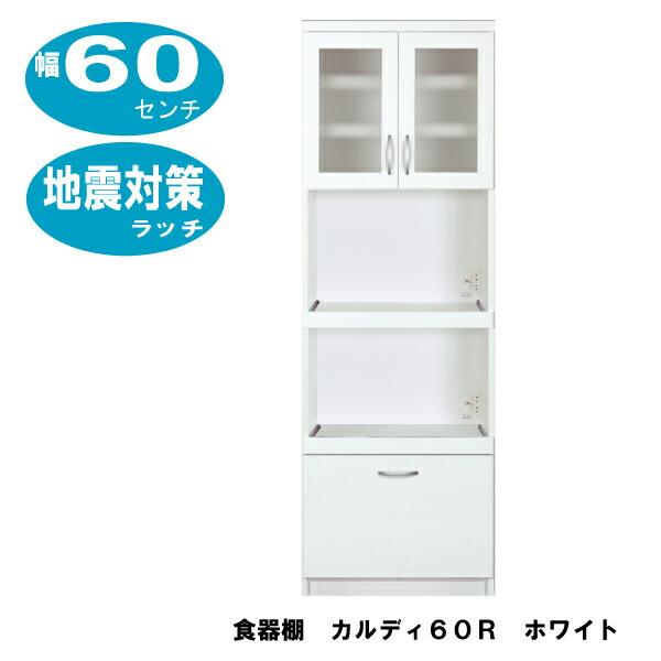 食器棚 カルディ60R 幅60センチ/ホワイト/耐震ラッチ付