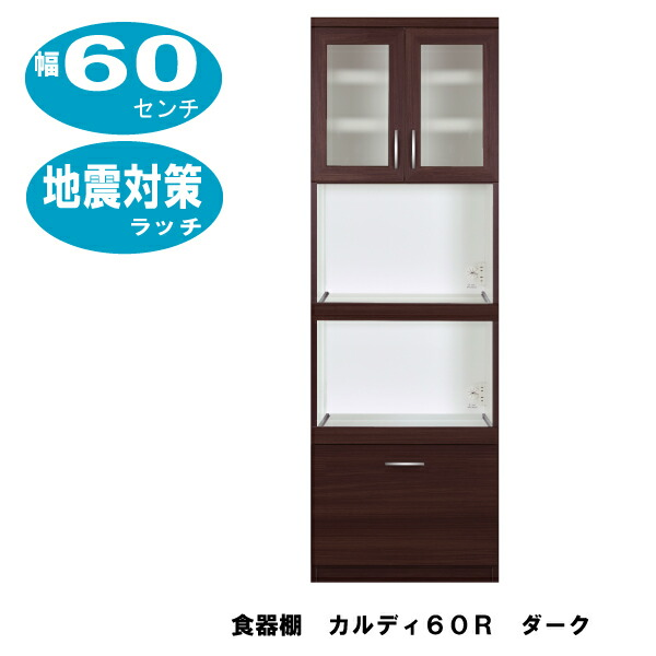食器棚 カルディ60R 幅60センチ/ダーク/耐震ラッチ付