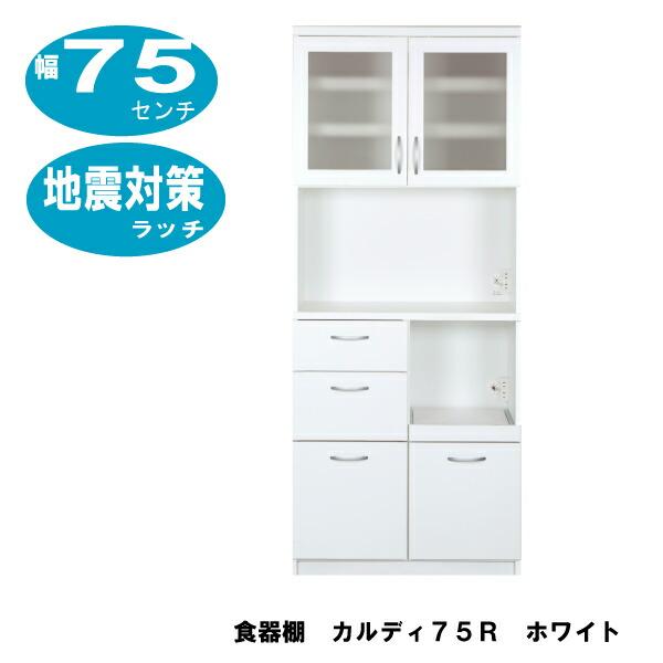 食器棚 カルディ75R 幅75センチ/ホワイト/耐震ラッチ付