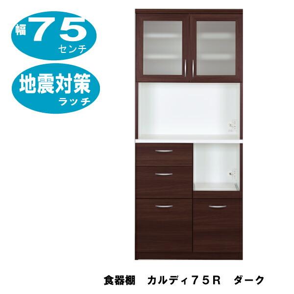 食器棚 カルディ75R 幅75センチ/ダーク/耐震ラッチ付